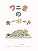 Divers : Tastenkrokodil (Japanisch)