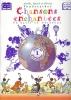 Chansons enchantées - volume 1 , livre du professeur
